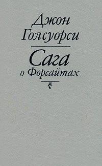 Джон Голсуорси - Сага о Форсайтах (сборник)