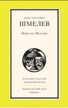 Иван Шмелев - Няня из Москвы