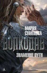 Мария Семенова - Волкодав. Знамение пути