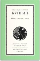 Александр Куприн - Повести и рассказы (сборник)