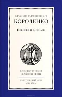 Владимир Короленко - Повести и рассказы (сборник)