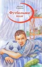 Аделия Амраева - Футбольное поле