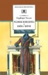 Герберт Джордж Уэллс - Человек-невидимка. Война миров. Рассказы