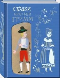 Братья Гримм - Сказки (сборник)