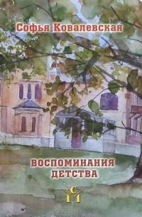 Софья Ковалевская - Софья Ковалевская. Воспоминания детства