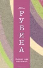 Дина Рубина - Высокая вода венецианцев (сборник)