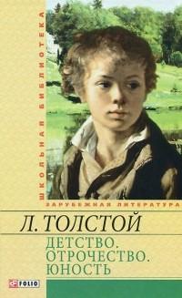 Л. Толстой - Детство. Отрочество. Юность (сборник)