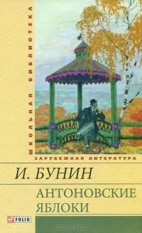 Иван Бунин - Антоновские яблоки. Сборник