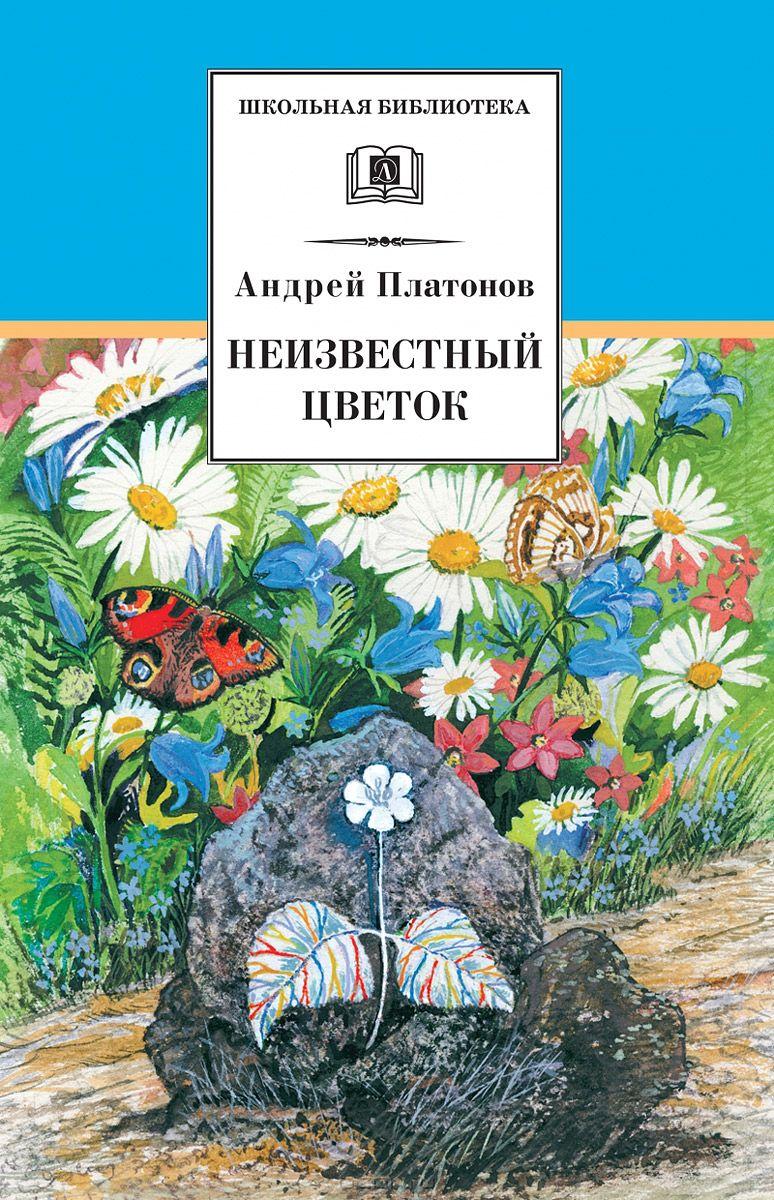 Цветок на земле платонов о чем этот рассказ