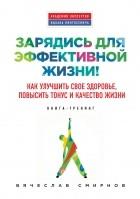 Смирнов Вячеслав - Зарядись для эффективной жизни! Как улучшить свое здоровье, повысить тонус и качество жизни