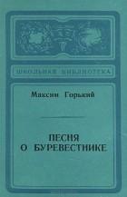 Максим Горький - Песня о Буревестнике (сборник)