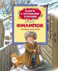 Лев Толстой - Филипок. Рассказы для детей (сборник)
