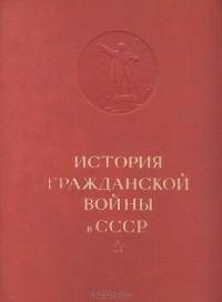 - История Гражданской войны в СССР. Том 1