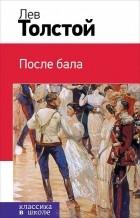 Лев Толстой - После бала. Хаджи-Мурат (сборник)
