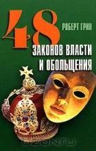 Роберт Грин - 48 законов власти и обольщения