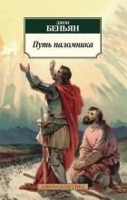 Джон Беньян - Путь паломника