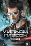 Уильям Гибсон - Нейромант. Рассказы (сборник)