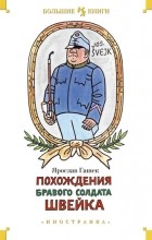 Ярослав Гашек - Похождения бравого солдата Швейка