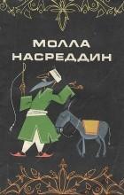 - Молла Насреддин