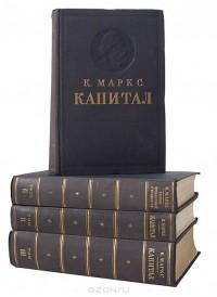 Карл Маркс - Капитал (комплект из 4 книг)