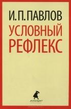 Иван Павлов - Условный рефлекс (сборник)