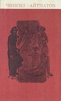 Чингиз Айтматов - Повести и рассказы