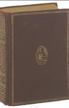 Даниель Дефо - Робинзон Крузо : Его жизнь и удивительные приключения : В 2 ч. (сборник)