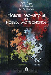 - Новая геометрия для новых материалов