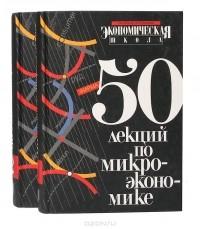 - 50 лекций по микроэкономике (комплект из 2 книг)