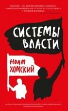 Ноам Хомский — Системы власти