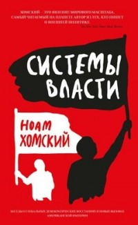 Ноам Хомский - Системы власти