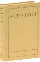 Сергей Марин - Полное собрание сочинений. Книга 10. Летописи