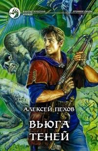 Алексей Пехов - Вьюга теней