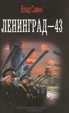Владислав Савин — Ленинград-43