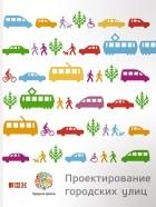 Коллектив авторов - Проектирование городских улиц