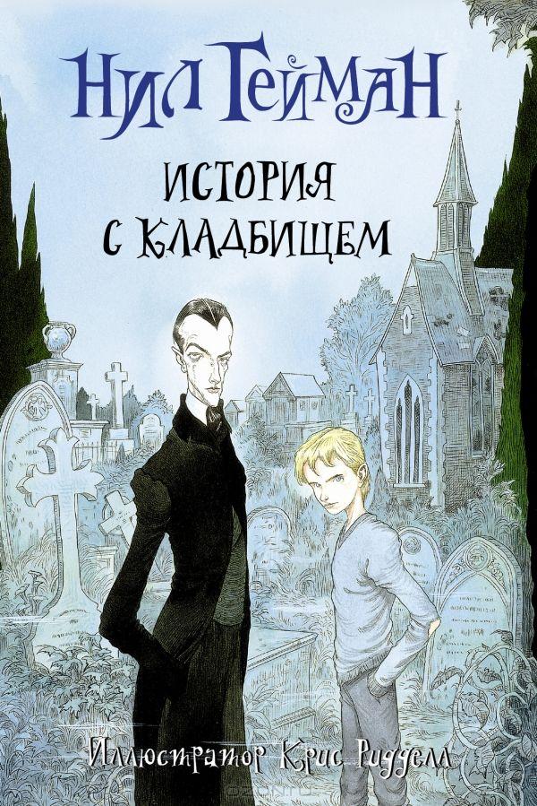 Книга магии нил гейман скачать