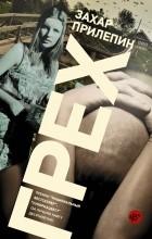 Захар Прилепин - Грех (сборник)