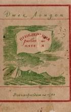 Джек Лондон - Приключения рыбачьего патруля (сборник)