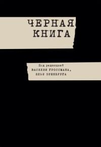 - Черная книга