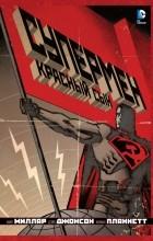 - Супермен. Красный сын