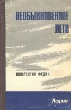 Константин Федин - Необыкновенное лето