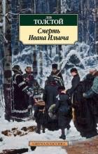 Лев Толстой - Смерть Ивана Ильича (сборник)