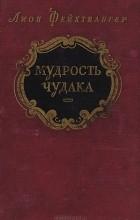 Лион Фейхтвангер - Мудрость чудака