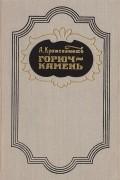 Авенир Крашенинников - Горюч-камень