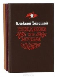 Алексей Толстой - Хождение по мукам (комплект из 3 книг)