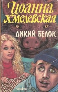 Иоанна Хмелевская - Дикий белок