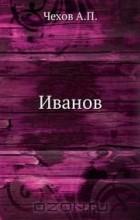 Антон Чехов - Иванов