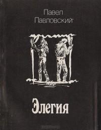 Павел Павловский - Элегия