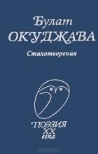 Булат Окуджава - Стихотворения