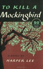 Харпер Ли - To Kill a Mockingbird